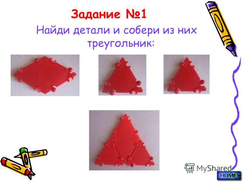 Задание 1 Найди детали и собери из них треугольник: