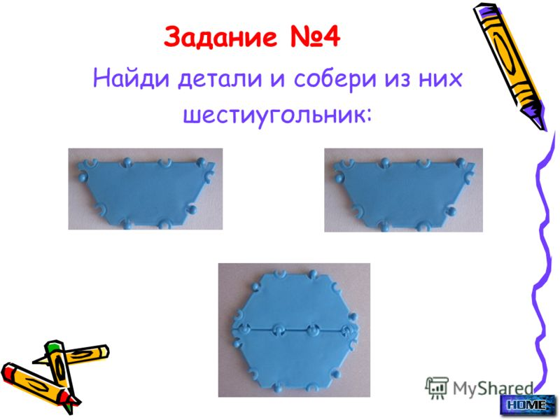 Задание 4 Найди детали и собери из них шестиугольник: