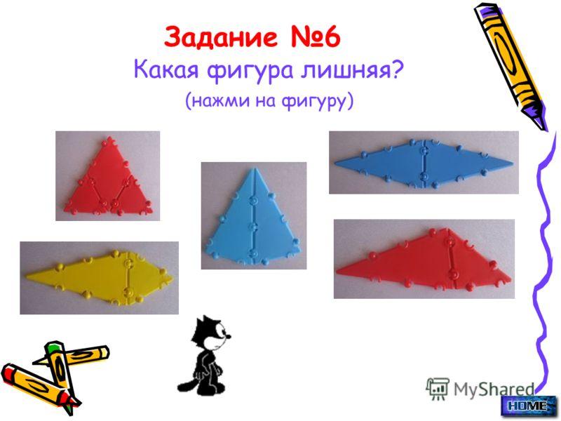 Задание 6 Какая фигура лишняя? (нажми на фигуру)