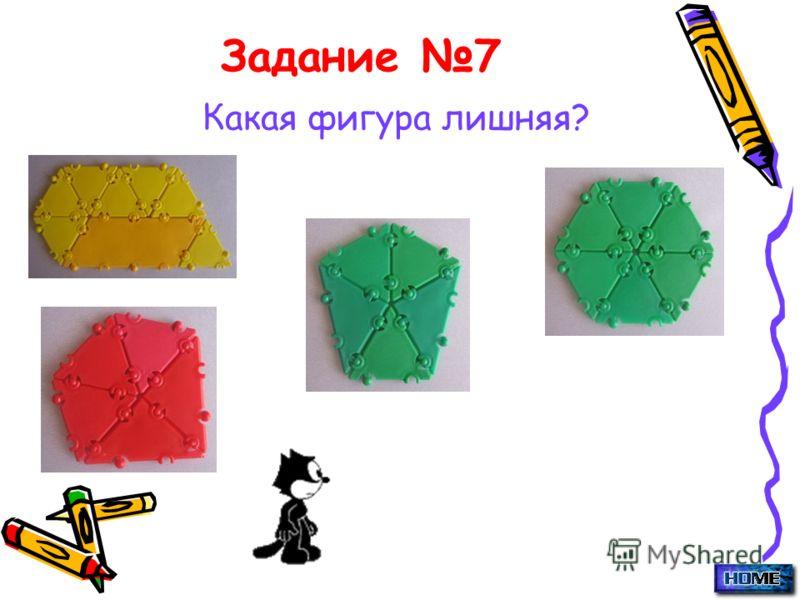 Задание 7 Какая фигура лишняя?