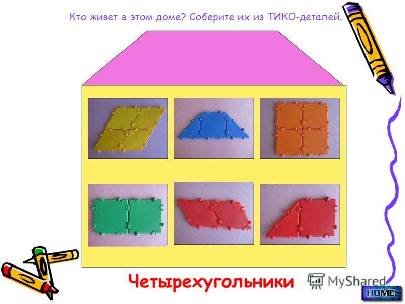 Четырехугольники Кто живет в этом доме? Соберите их из ТИКО-деталей.