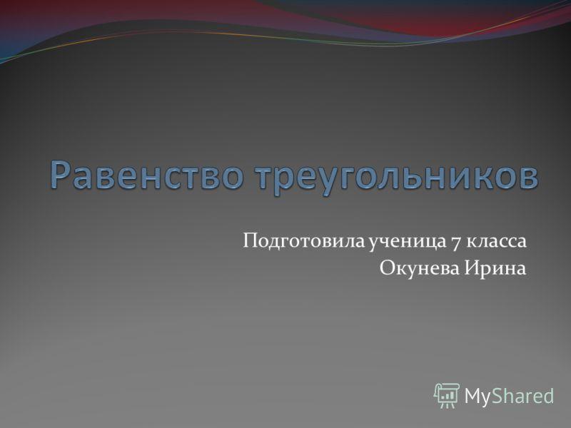 Подготовила ученица 7 класса Окунева Ирина