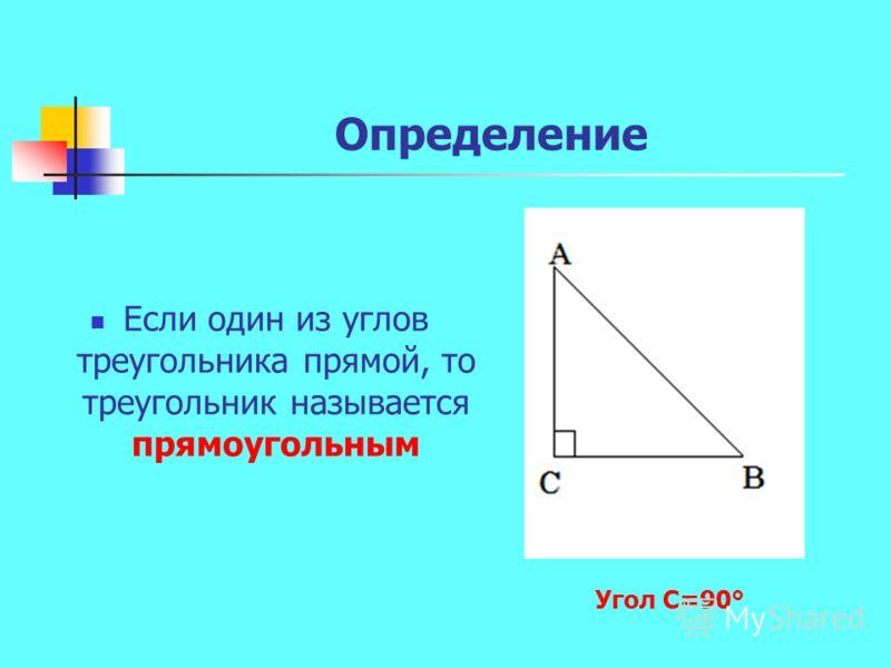 Определение Если один из углов треугольника прямой, то треугольник называется прямоугольным Угол С=90°