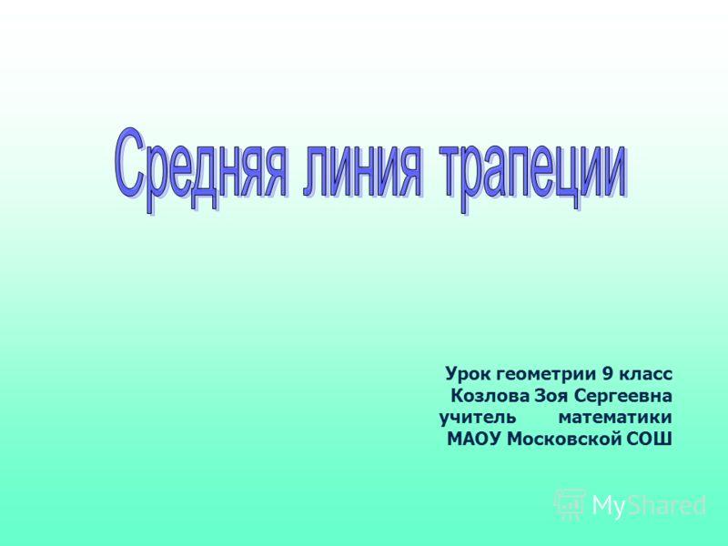 Урок геометрии 9 класс Козлова Зоя Сергеевна учитель математики МАОУ Московской СОШ