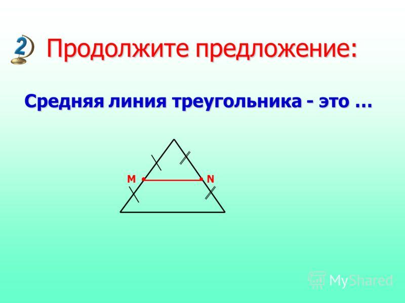 Продолжите предложение: Средняя линия треугольника - это … MN