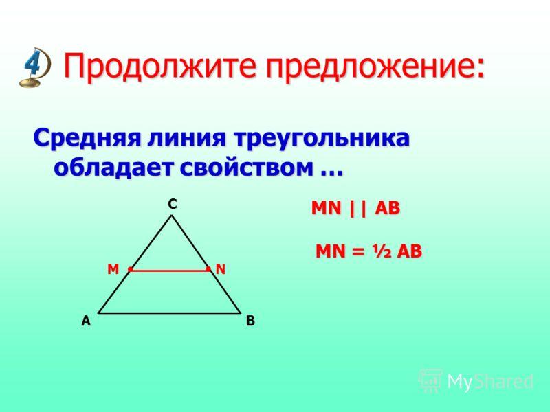Продолжите предложение: Средняя линия треугольника обладает свойством … MN AB C MN || AB MN = ½ AB