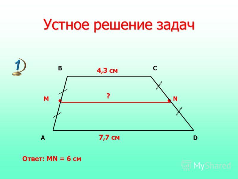 Устное решение задач MN AD BC 4,3 см 7,7 см ? Ответ: MN = 6 см
