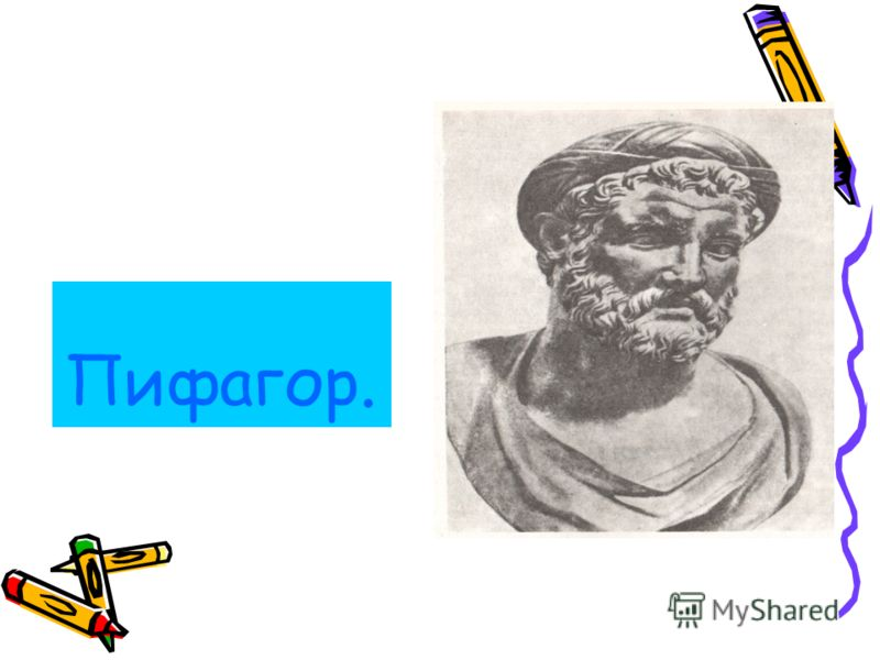 Пифагор.
