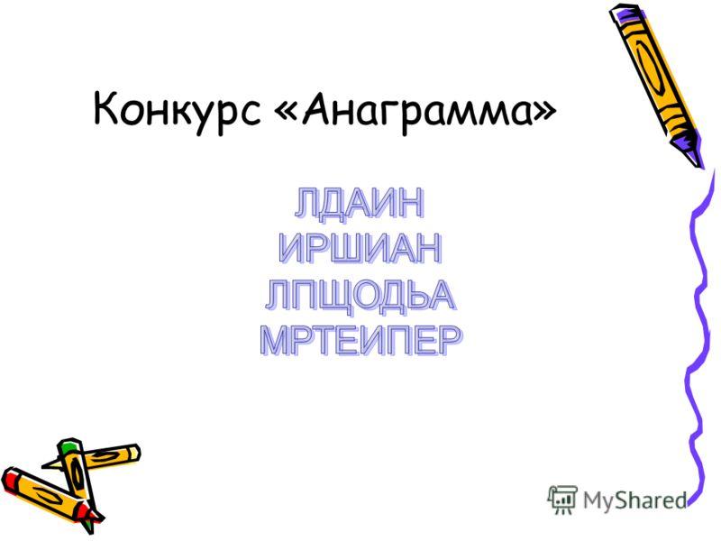 Конкурс «Анаграмма»