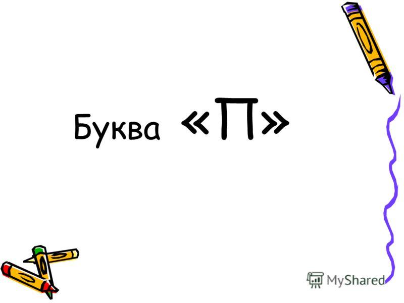 Буква «П»