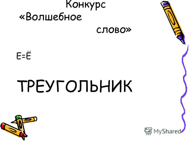 Конкурс «Волшебное слово» Е=Ё ТРЕУГОЛЬНИК