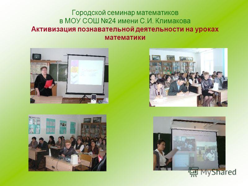 Городской семинар математиков в МОУ СОШ 24 имени С.И. Климакова Активизация познавательной деятельности на уроках математики