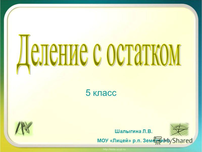 5 класс Шалыгина Л.В. МОУ «Лицей» р.п. Земетчино