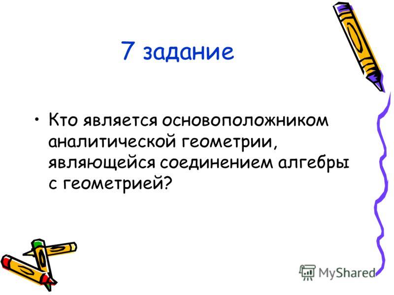 Ответ Н.И. Лобачевский (1792-1856). На заседании физико- математического факультета Казанского университета 11(23) февраля 1826 г. Лобачевский сделал доклад об основах геометрии.