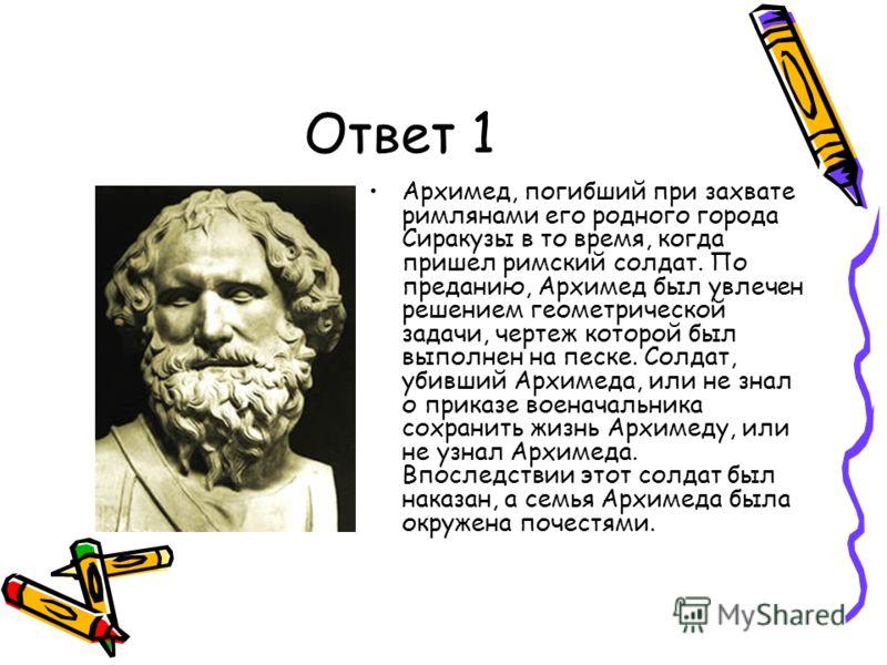 1 задание Кто, по преданию, из великих геометров древности сказал вражескому солдату, пришедшему его убить: «Не тронь моих кругов»?