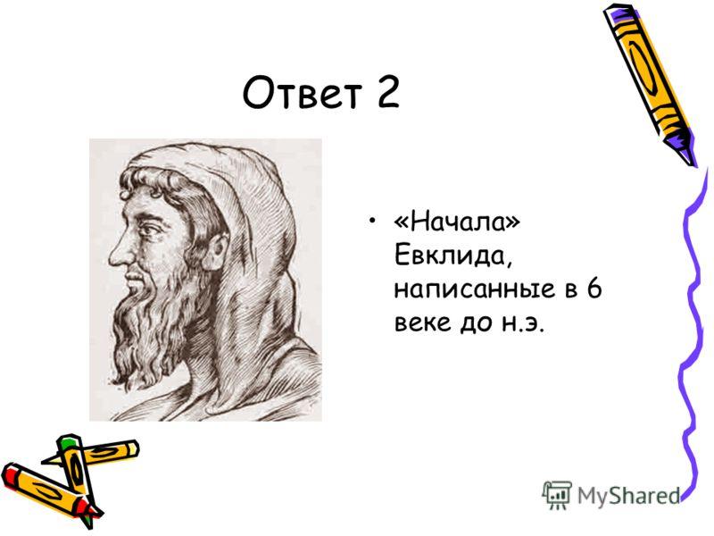 2 задание Какая книга лежит в основе большинства школьных учебников по геометрии? Кто её автор?