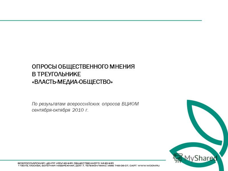 ОПРОСЫ ОБЩЕСТВЕННОГО МНЕНИЯ В ТРЕУГОЛЬНИКЕ «ВЛАСТЬ-МЕДИА-ОБЩЕСТВО» По результатам всероссийских опросов ВЦИОМ сентября-октября 2010 г.