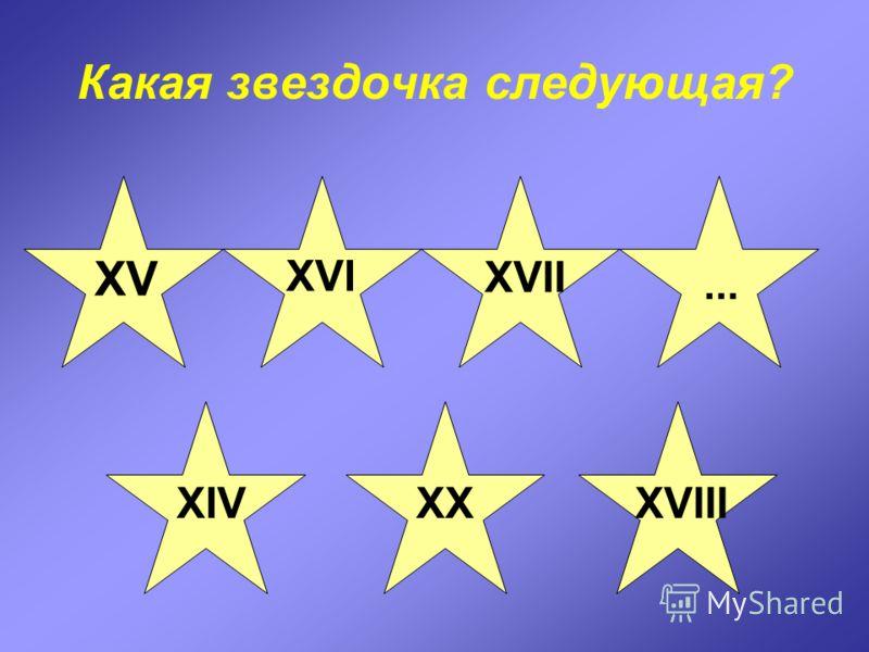 Какая звездочка следующая? XV XVI XVII... XIVXXXVIII