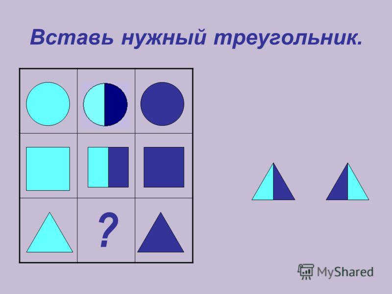 Вставь нужный треугольник. ?