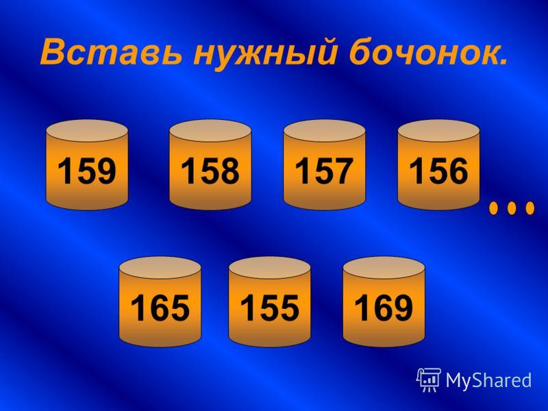 Вставь нужный бочонок. 159 165155 158157156 169