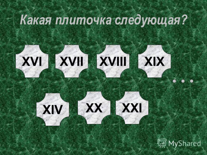 Какая плиточка следующая? XVI XIV XXXXI XVIIXVIIIXIX