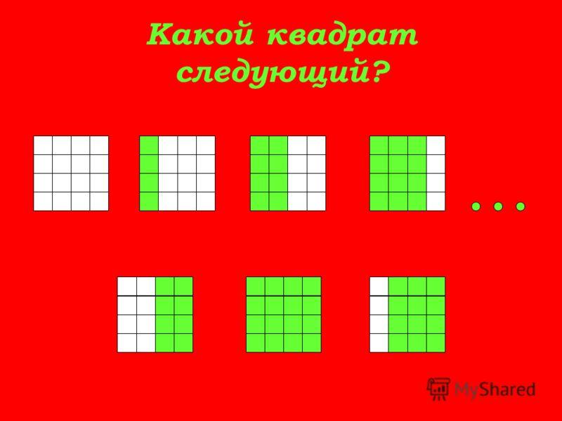 Какой квадрат следующий?