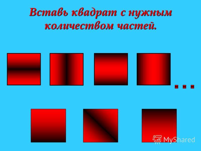 Вставь квадрат с нужным количеством частей.