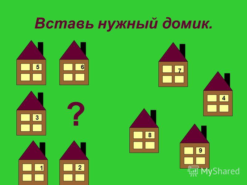 Вставь нужный домик. 32 56 1 849 7 ?