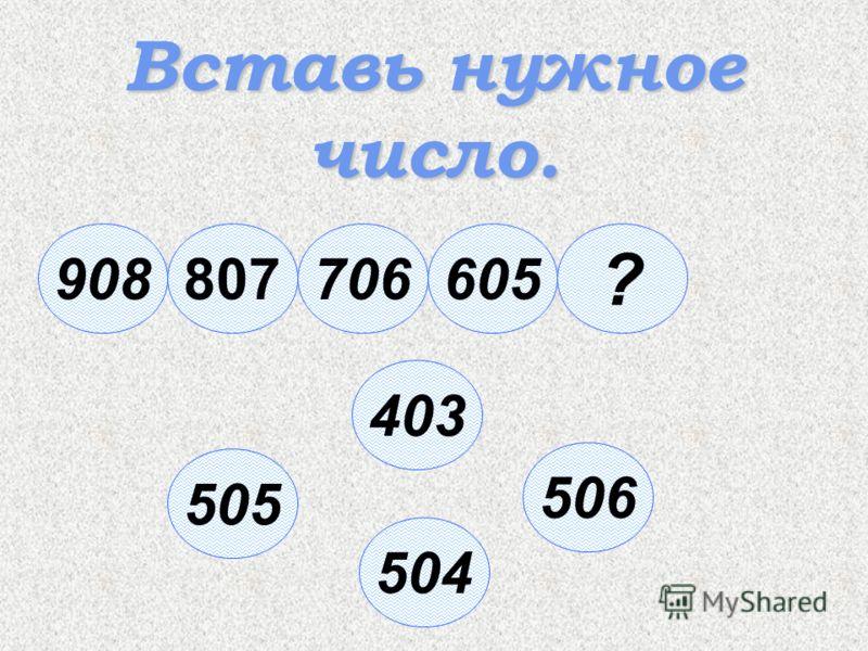 Вставь нужное число. 908807706605 ? 403 505 506 504