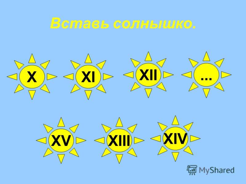Вставь солнышко. X XVXIII XIV XI XII...