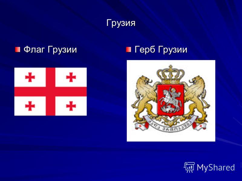 Грузия Флаг Грузии Герб Грузии