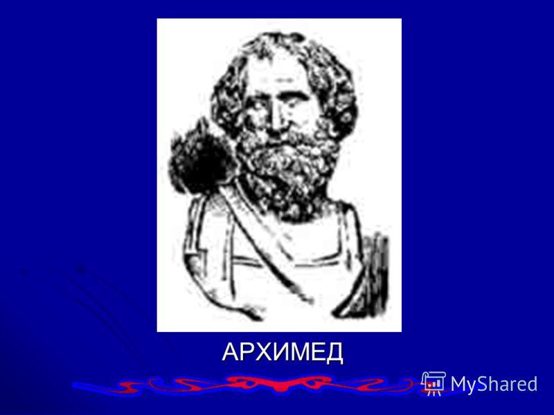 АРХИМЕД АРХИМЕД
