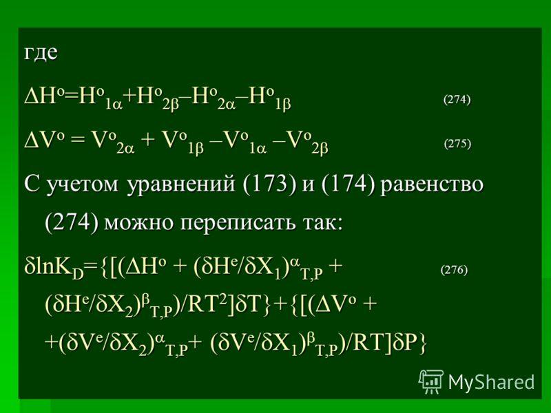 где H o =H o 1 +H o 2 –H o 2 –H o 1 (274) H o =H o 1 +H o 2 –H o 2 –H o 1 (274) V o = V o 2 + V o 1 –V o 1 –V o 2 (275) V o = V o 2 + V o 1 –V o 1 –V o 2 (275) С учетом уравнений (173) и (174) равенство (274) можно переписать так: lnK D ={[( H o + (
