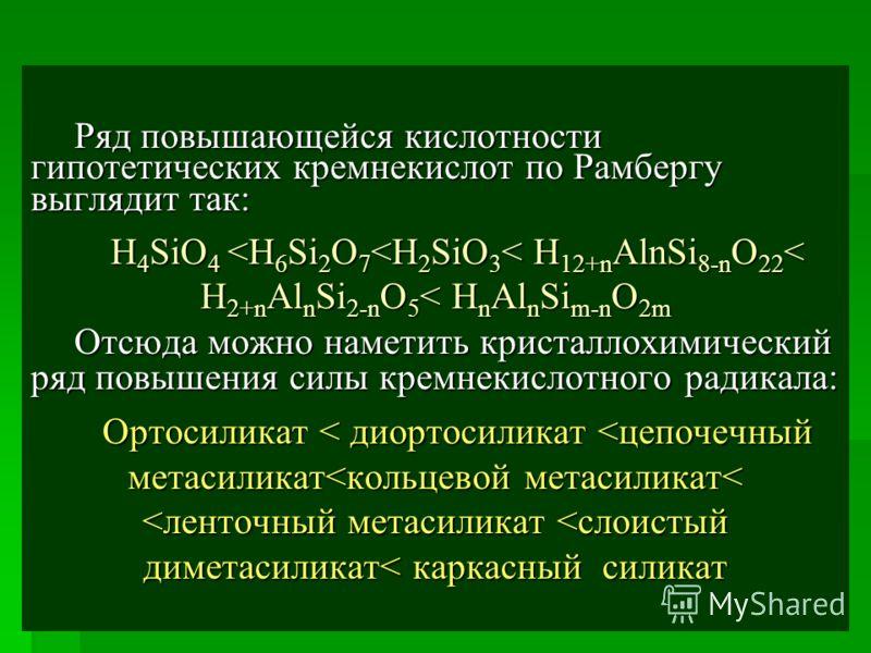 Ряд повышающейся кислотности гипотетических кремнекислот по Рамбергу выглядит так: H 4 SiO 4