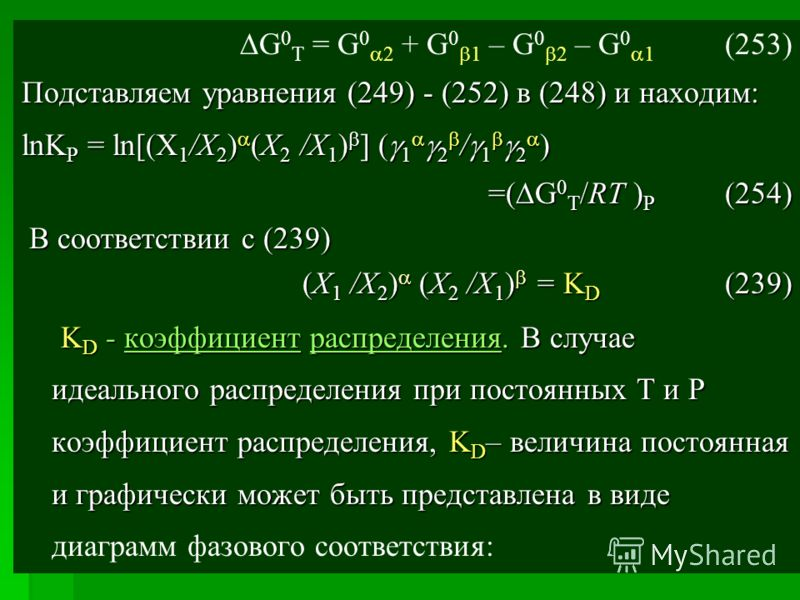 G 0 T = G 0 2 + G 0 1 – G 0 2 – G 0 1 (253) Подставляем уравнения (249) - (252) в (248) и находим: lnK Р = ln[(X 1 /X 2 ) (X 2 /X 1 ) ] ( 1 2 / 1 2 ) =( G 0 T /RT ) P (254) =( G 0 T /RT ) P (254) В соответствии с (239) В соответствии с (239) (X 1 /X