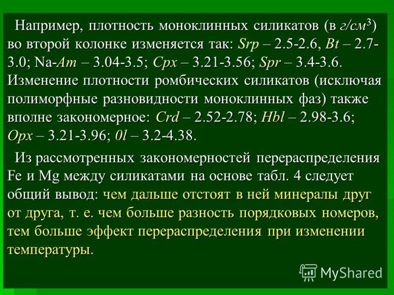 Например, плотность моноклинных силикатов (в г/cм 3 ) во второй колонке изменяется так: – 2.5-2.6, Bt – 2.7- 3.0; Na-Am – 3.04-3.5; Сpх – 3.21-3.56; Spr – 3.4-3.6. Изменение плотности ромбических силикатов (исключая полиморфные разновидности моноклин