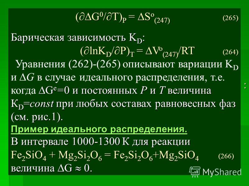 : ( G 0 / T) P = S o (247) (265) Барическая зависимость K D : ( lnK D / P) T = V o (247) /RT (264) ( lnK D / P) T = V o (247) /RT (264) Уравнения (262)-(265) описывают вариации K D G e =0 и постоянных Р и Т величина К D =const при любых составах равн