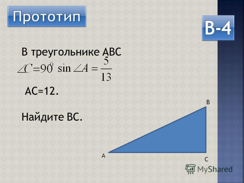 В треугольнике АВС АС=12. Найдите ВС. А В С