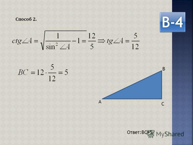 Способ 2. Ответ:ВС=5 А В С