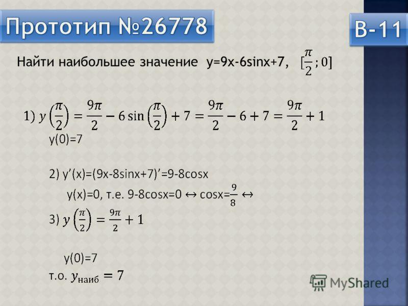 Найти наибольшее значение y=9x-6sinx+7,