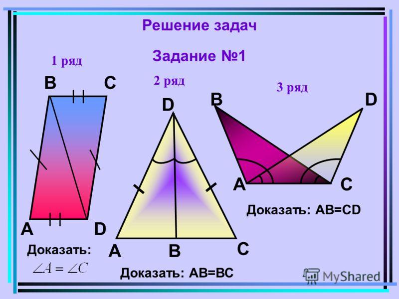 А D В C Доказать: АВ=ВС Решение задач Задание 1 1 ряд 2 ряд 3 ряд В А С D Доказать: АВ=СD А ВС D Доказать: