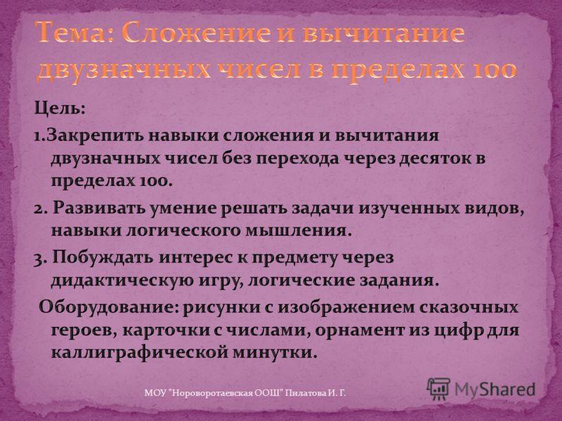 МОУ Нороворотаевская ООШ Пилатова И. Г.
