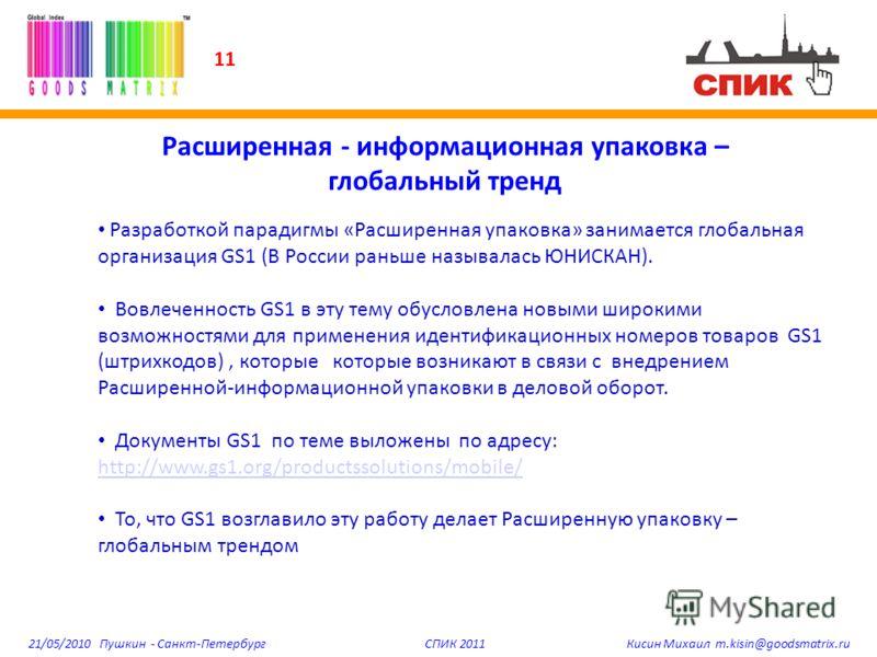 11 Расширенная - информационная упаковка – глобальный тренд Разработкой парадигмы «Расширенная упаковка» занимается глобальная организация GS1 (В России раньше называлась ЮНИСКАН). Вовлеченность GS1 в эту тему обусловлена новыми широкими возможностям