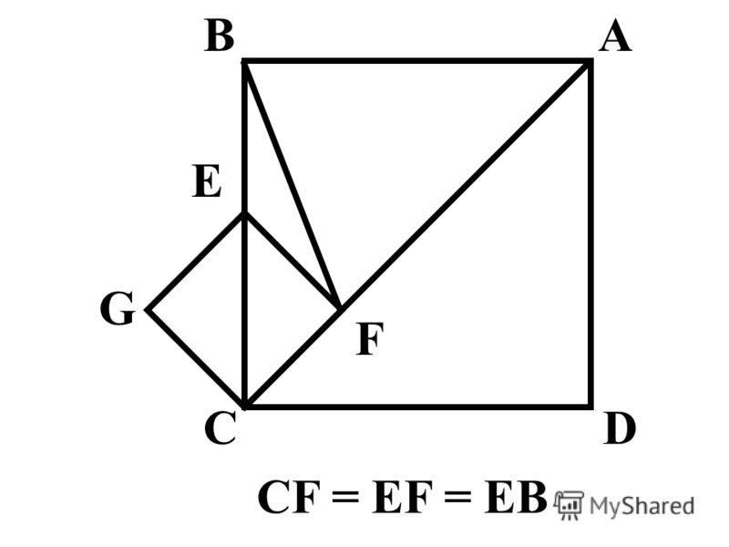 E AB CD G F CF = EF = EB