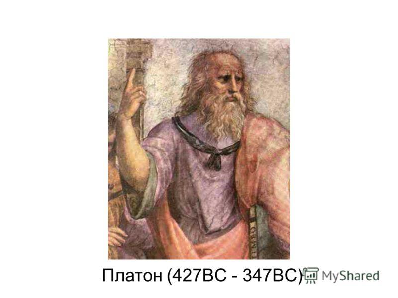 Платон (427BC - 347BC)