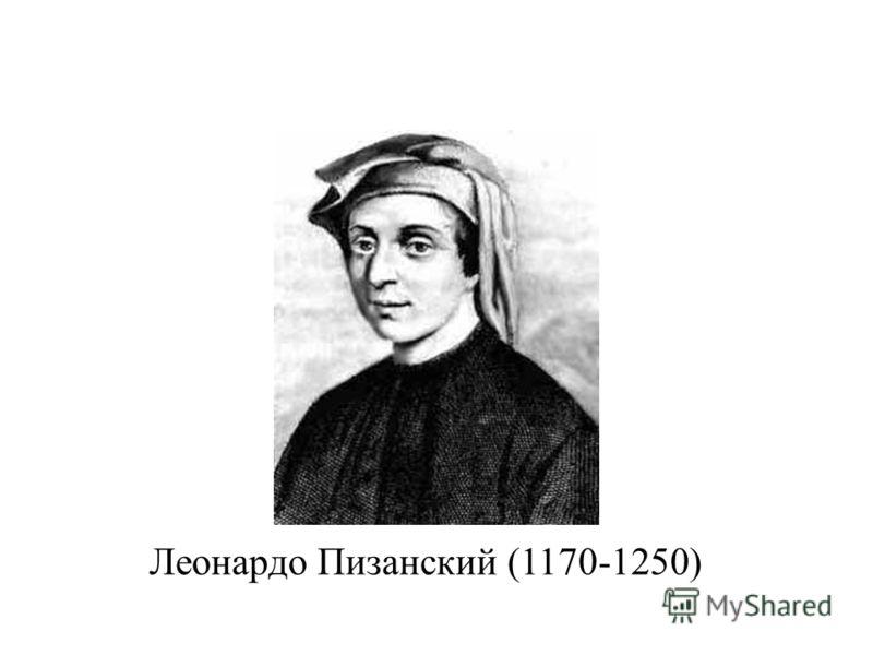 Леонардо Пизанский (1170-1250)