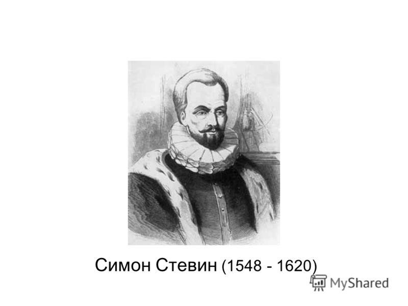 Симон Стевин (1548 - 1620)