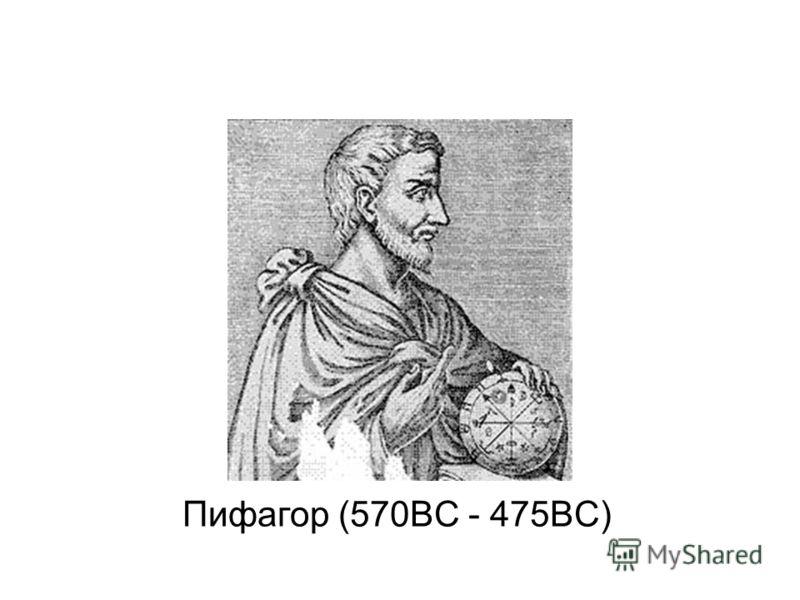 Пифагор (570BC - 475BC)