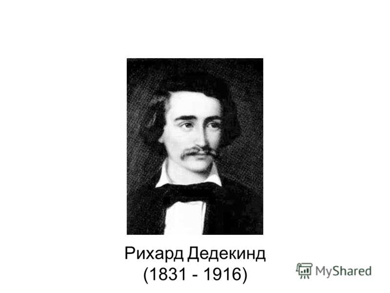 Рихард Дедекинд (1831 - 1916)