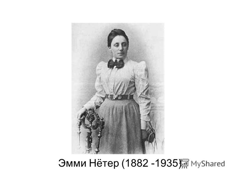 Эмми Нётер (1882 -1935)